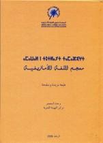 معجم اللغة الأمازيغية